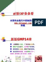 新版GMP条条看(完整版)