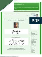Allama Iqbal Poetry کلام علامہ محمد اقبال_ (Bang-e-Dra-163) Tulu-e-Islam (طلوع ا