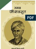 Samagra Keshavsut