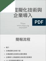 Virtualization for Enterprise slides