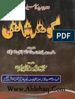 Imam Mehdi Gohar Shahi