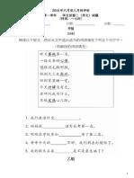 2014年六月至八月份评估 一年级华文作文