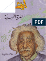 Einstien أينشتاين والنظرية النسبية للدكتور مرحبا