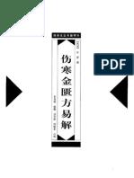 湖湘名医典籍精华 伤寒金匮卷 (11)伤寒金匮方易解