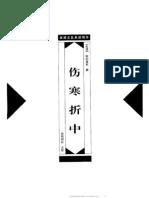 湖湘名医典籍精华 伤寒金匮卷 (12)伤寒折中