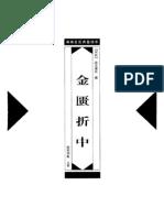 湖湘名医典籍精华 伤寒金匮卷 (13)金匮折中