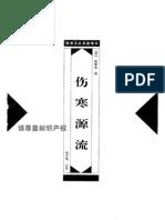 湖湘名医典籍精华 伤寒金匮卷 (2)伤寒源流