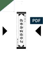 湖湘名医典籍精华 伤寒金匮卷 (9)伤寒杂病论章句