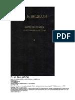 Бицилли П.М. Место Ренессанса в Истории Культуры.1996
