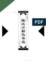 湖湘名医典籍精华 伤寒金匮卷 (6)陈氏注解伤寒论