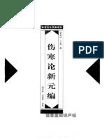 湖湘名医典籍精华 伤寒金匮卷 (7)伤寒论新元编