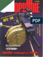 Оружие 2000-09