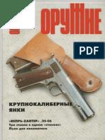 Оружие 2003-02