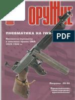 Оружие 2003-03
