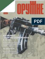 Оружие 2003-04