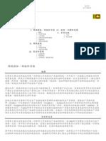 FAO Fisheries &Amp; Aquaculture 国家水产养殖部门概况(NASO)