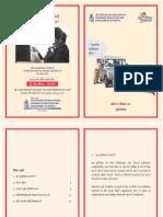 Motor Insurance (HIndi)