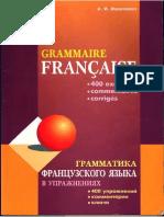 Grammaire Francaise, Russe