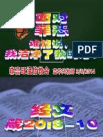 信息 Sermon 03/08/2014