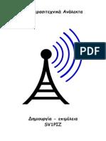 Ραδιοερασιτεχνικά Ανάλεκτα 2014