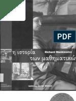 Richard Mankiewicz - η Ιστορια Των Μαθηματικων