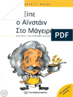 Robert l. Wolke - Τι Ειπε ο Αϊνσταϊν Στον Μαγειρα Του
