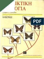 Douglas j. Futuyma - Εξελικτικη Βιολογια