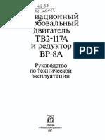 TV2-117&VR8A_RTYE
