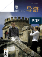 Port Arthur Guidebook CHINESE