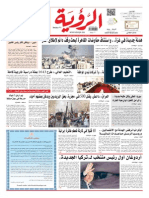 Alroya Newspaper 11-08-2014