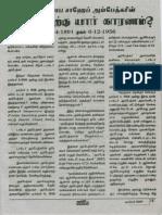 Ambetkar dieD or Killed? அம்பேத்கர் மரணத்திற்கு யார் காரணம்?