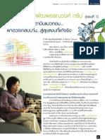 บทความสัมภาษณ์อ.ศุภวรรณ กรีน ในนิตยสาร Go Training เดือน พฤศจิกายน 2552