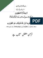 Quran Mufasal by Muhammad Younus Shaheed