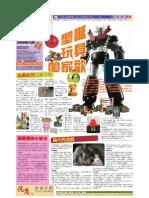 號角月報 美西北版 零九年 十二月號 A刊 Herald Monthly SF Dec 09 Section A