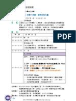 20091212論壇議程--台江分校
