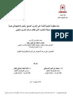 البحث،حمدي رجب،2014.pdf
