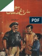 Honahar Suragh Rasan-Saad Ullah Mumtaz Advocate-Feroz Sons-1977