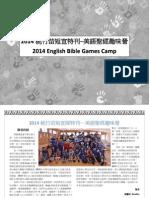 2014美語營短宣特刊
