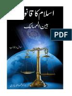 Islam Ka Qanoon e Bainul Mumalik - by Dr Mehmood Ahmed Ghazi