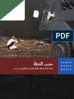 تقرير المنظمة الدولية لحقوق الإنسان عن فض اعتصام رابعة والنهضة