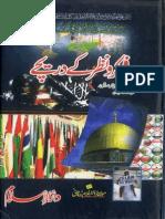 Fikar Wa Nazar Key Dareechay by Dr Ghulam Zarqani