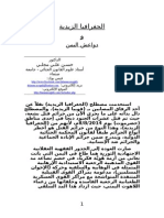 الجغرافيا الزيدية ودواعش اليمن -بقلم الدكتور / حسن علي مجلي