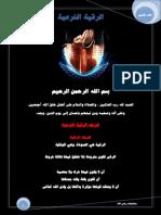الرقية الشرعية.pdf