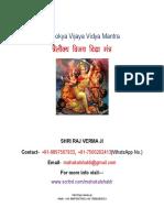 Trailokya Vijaya Vidya Mantra(त्रैलोक्य विजय विद्या मंत्र)