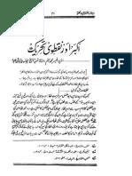 اکبر اور نقطوی تحریک از پروفیسر محمد اسلم