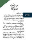 حضرت علی کا نکاح ثانی