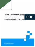 TEMSDiscovery操作指导书 V1!0!20101203