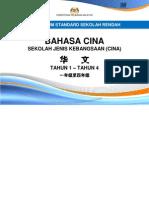 DSK Bahasa Cina SJKC Thn 4