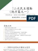 20140812 台灣二次民主運動(地方篇之一)終結黑金,談地方政府體制、選制之改革 蘇煥智