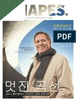 Shapes Magazine 2014 #1 - Korean